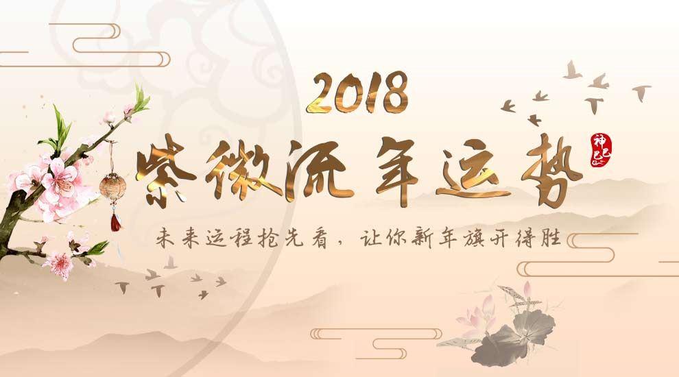2018流年运势_沈平山